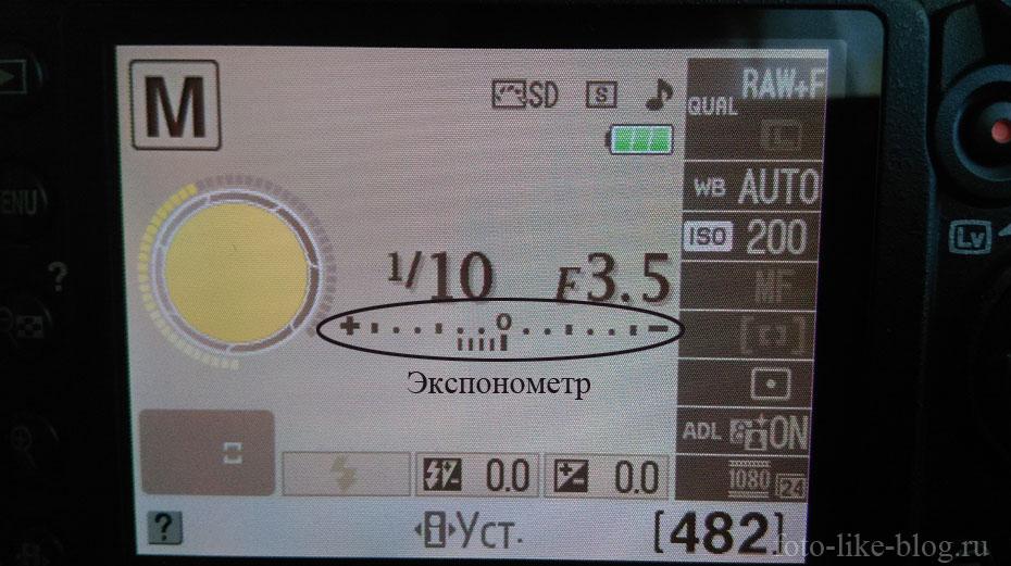 Экспонометр Nikon d3100